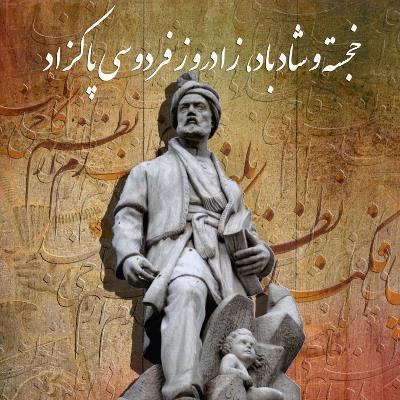 مرکز بینالمللی آموزش زبان فارسی