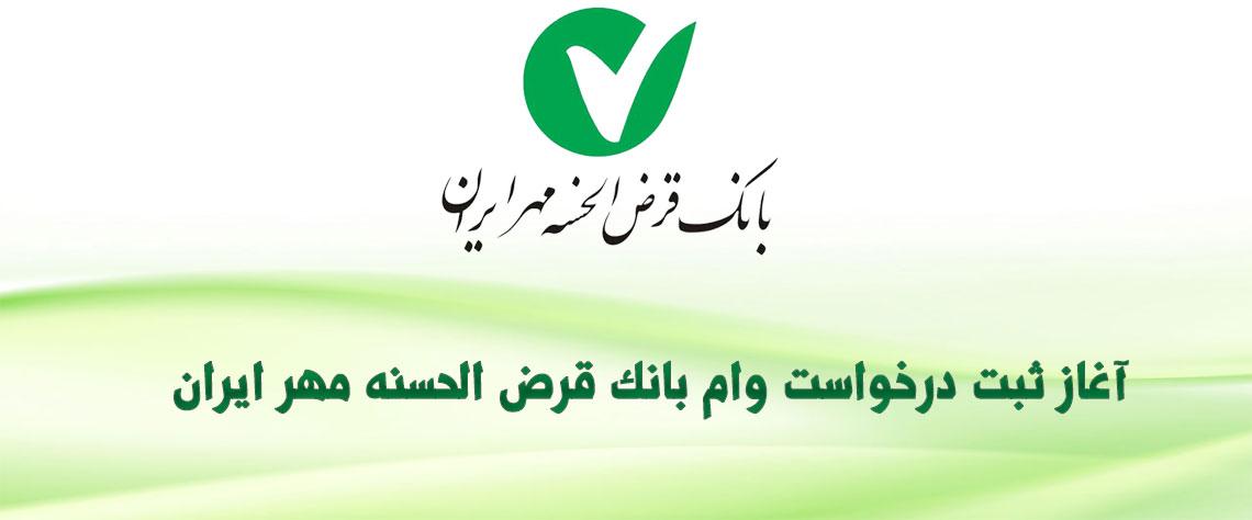 آغاز ثبت درخواست وام بانک قرض الحسنه مهر ایران